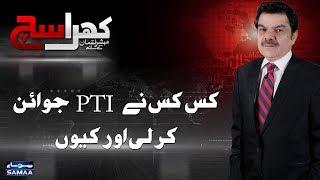 Kis Kis Ne PTI Join Karli Aur Kyun?   SAMAA TV   Mubasher Lucman