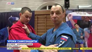 Самбо - уроки самозащиты