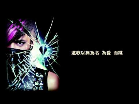 羅志祥Show Lo -舞極限 Over The Limit 官方音檔 (Official Lyrics Video)