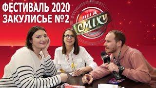 Лига Смеха 2020 Фестиваль Лиги Смеха в Одессе Закулисье 2