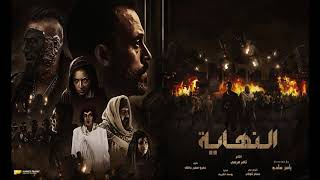 موسيقي مسلسل النهاية / الموسيقار هشام خرما