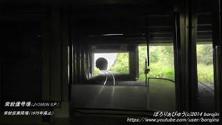 特急オホーツク2号04(留辺蘂→遠軽~front window view)