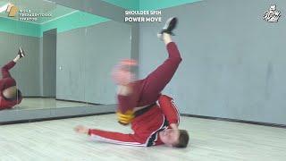 51. Shoulder spin (power move) | Видео уроки брейкданс от Bboy Serious (Алексей Комов)