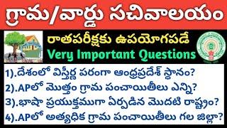 AP Grama/Ward Sachivalayam Recruitment 2019 Model Question Paper   General Studies, Current Affairs thumbnail