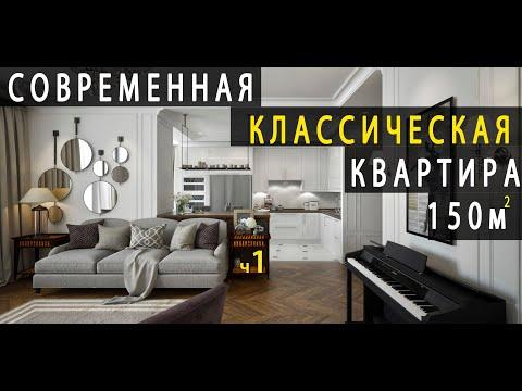 Двухуровневая квартира   Дизайн проект интерьера   Cовременная классика   Рум тур. Часть 1