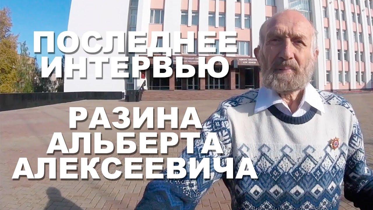 Последнее интервью Разина Альберта Алексеевича - YouTube