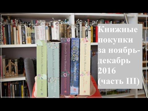 Книжные покупки за ноябрь-декабрь 2016 (часть III)