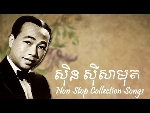 Sin Sisamuth Song Non Stop Collection [1]   Best Khmer Songs   Khmer Oldie Song