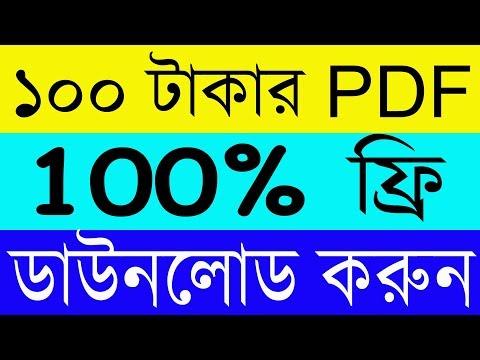 100 টাকার PDF ফ্রি ডাউনলোড করুন। Roy's Coaching official channel