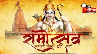 Ram Mandir Bhoomi Pujan: