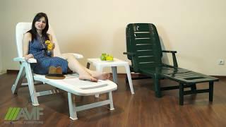 Шезлонг Morfeo и Fiorello пластиковый. Садовая пластиковая мебель для дачи от amf.com.ua