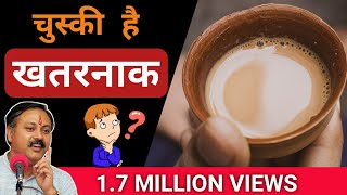 Do you also drink tea? Then watch this video|| Health informatics|| Ayurveda education for all thumbnail