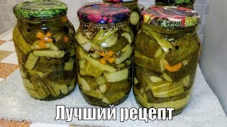 Рецепт огурцов маринованных на зиму без заморочек