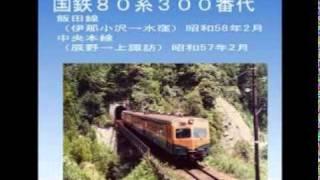 国鉄飯田線懐かしの80系電車サウンド