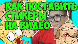 Как поставить стикеры на видео на андроид🔴Стикеры вконтакте и тд...🔴Туториалы на андроид.