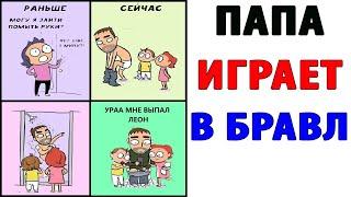 Лютые Приколы. МОЙ  ПАПА ИГРАЕТ В БРАВЛ СТАРС (Угарные Мемы)