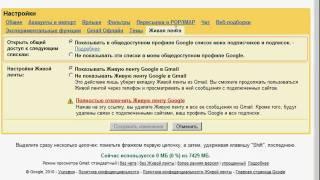 Настройки Живой ленты Google Buzz (2/8)