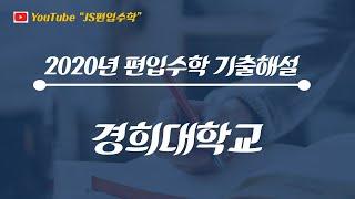 [JS편입수학] 경희대 2020 #8