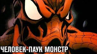 ЧЕЛОВЕК-ПАУК МОНСТР