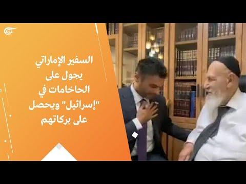 """السفير الإماراتي يجول على الحاخامات في """"إسرائيل"""" ويحصل على بركاتهم"""