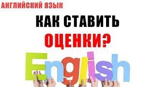 Оценочная деятельность на уроках английского языка: контроль достижений, самооценка и рефлексия.