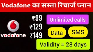 Vodafone Recharge Plan | Vodafone Unlimited call | Vodafone Best Recharge Plan 99 - 129 - 149