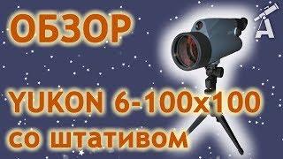Обзор подзорной трубы YUKON 6-100x100 со штативом