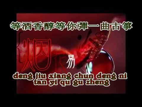 煙花易冷 yan hua yi leng - 周杰倫 Jay Chou (Instrumental/Karaoke with pinyin lyrics)
