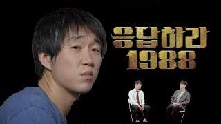 응답하라 1988 막내 성노을 실제 속마음