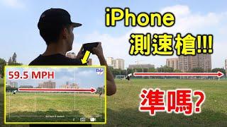 iPhone竟然可以當測速槍!這樣測球速有準嗎?【嗨嗨Josh】