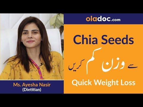 Weight Loss with Chia Seeds in Urdu/Hindi| Chia Seeds Se Wazan Kam Karen| Fat Loss | Top Dietitian