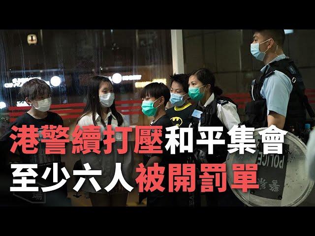 港警再度打壓和平集會 至少六人被開罰單《這樣看中國》