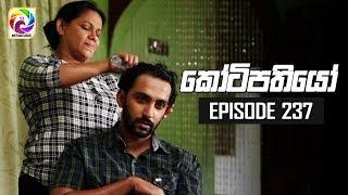 Kotipathiyo Episode 237  || කෝටිපතියෝ  | සතියේ දිනවල රාත්රී  8.30 ට . . . Thumbnail