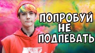 ПОПРОБУЙ НЕ ПОДПЕВАТЬ (K-pop Ver.) CHALLENGE