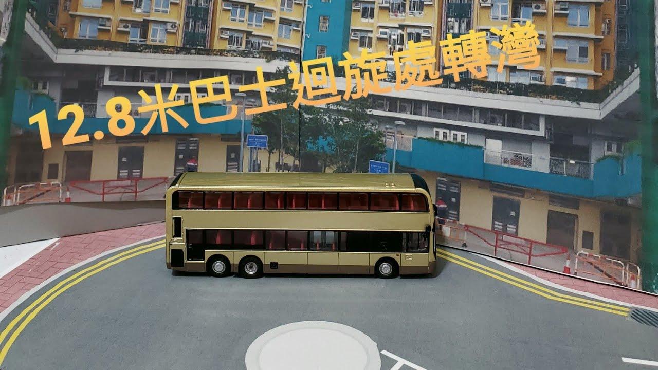 微細的巴士模型 路上行駛 #2 (動畫) (ADL Enviro 500 12.8M 金色巴士車仔 Diecast Model) - YouTube