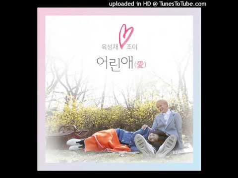 쀼 (육성재, 조이) (Sung Jae (BTOB), Joy (Red Velvet)) – 어린愛 (Instrumental)