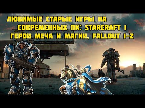 Как запустить Fallout и любые другие старые игры