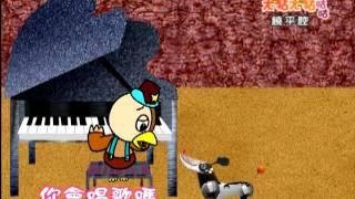 ㄤ牯念謠時間:會不會(饒平腔) thumbnail