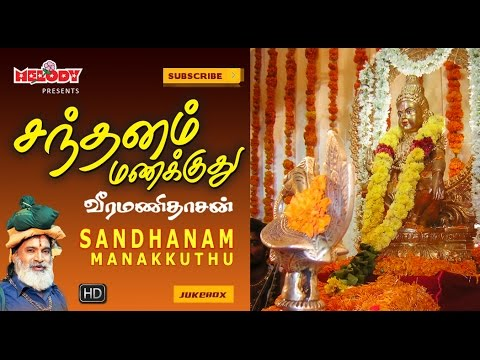 ayyappan-super-hit-songs- -tamil-devotional- -veeramanidasan---அய்யப்பன்-பாடல்கள்-தொகுப்பு