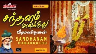 Ayyappan super hit songs   tamil devotional   veeramanidaasan - அய்யப்பன் பாடல்கள் தொகுப்பு