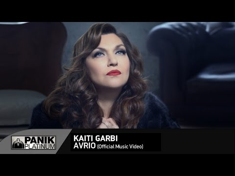 Καίτη Γαρμπή - Αύριο | Kaiti Garbi - Avrio - Official Video Clip