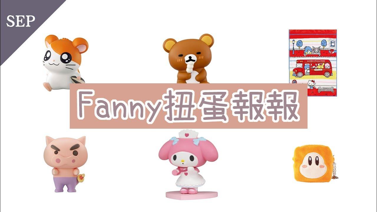 【Fanny 扭蛋報報】2020九月份扭蛋盒玩情報(可愛動漫篇)|芬妮 Fanny