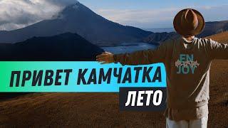 Туры на Камчатку - с компанией Enjoy Kamchatka. Travel to Kamchatka with Enjoy Kamchatka