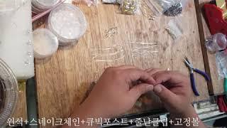 우아한악세사리 원석을 활용한 드롭귀걸이 만들기 (온라인…