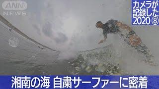 湘南サーファー再び海へ!コロナ自粛期間に密着(20/06/19)