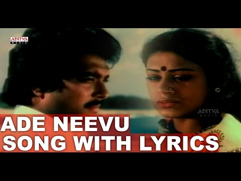 Ade Neevu Full Song With Lyrics - Abhinandana Songs - Karthik, Shobana, Ilayaraja