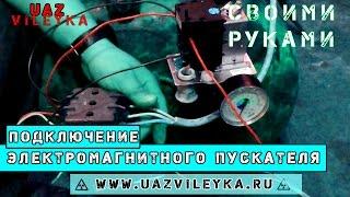 UV: Підключення електромагнітного пускача пме 211