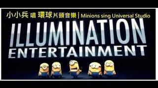 2015最新小小兵電影!開頭唱 環球片頭音樂│Minions sing Universal Studio logo