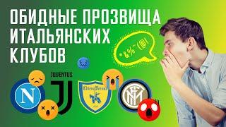 Обидные прозвища итальянских клубов Анатомия футбола