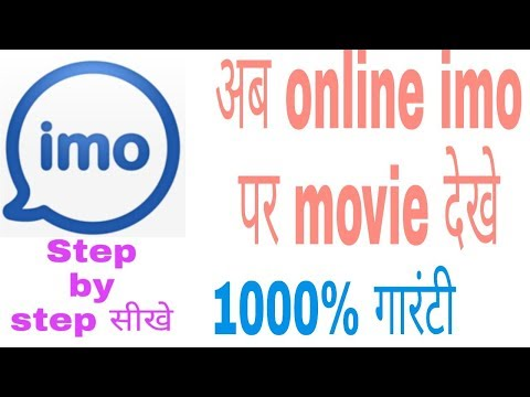 IMO MOVIE ONLINE IN HINDI|| all details imo online movie